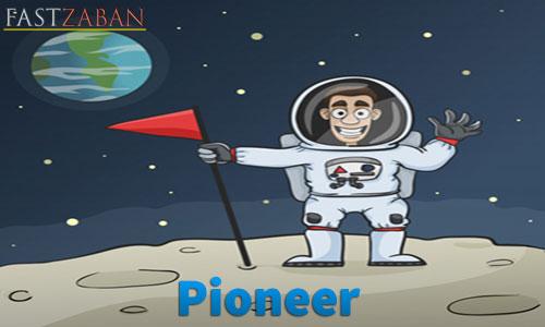 واژه Pioneer