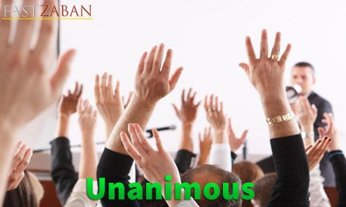 واژه Unanimous