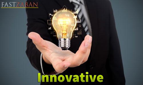 واژه innovative