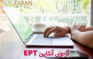 آزمون آنلاین EPT فست زبان
