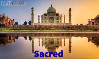آموزش لغات کتاب ۵۰۴ واژه تصویری - واژه sacred