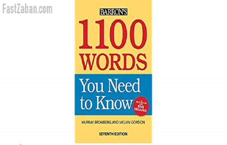 جزوه لغات ۱۱۰۰ واژه با ترجمه فارسی – اختصاصی فست زبان