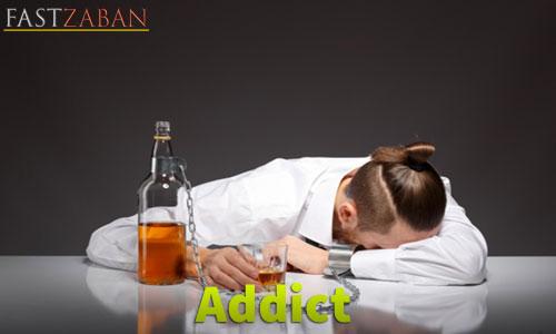 لغت Addict
