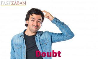 لغت Doubt