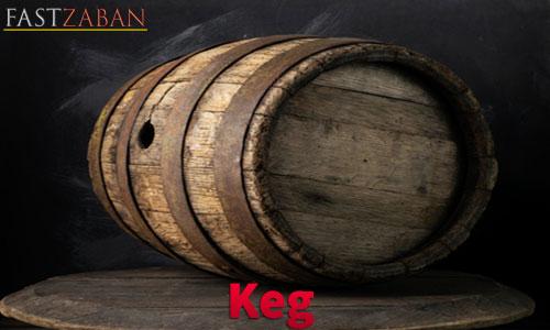 لغت Keg