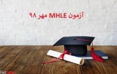 آزمون MHLE مهر ۹۸