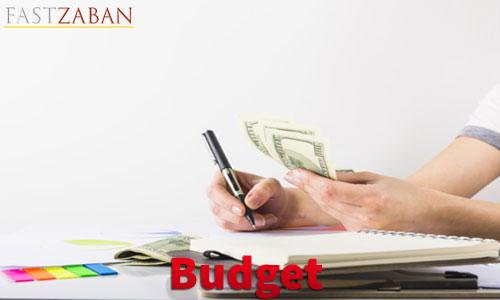 لغت Budget