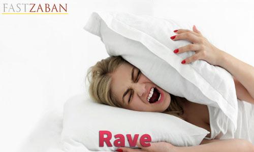 لغت Rave