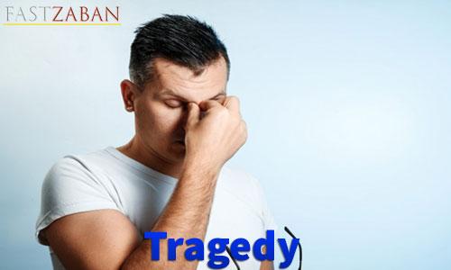 لغت Tragedy