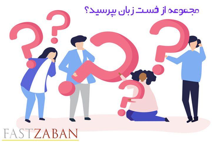 از فست زبان بپرسید!