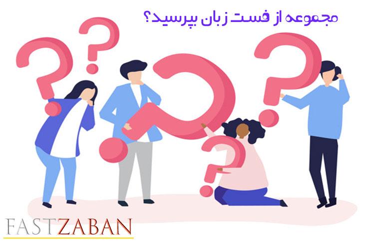 پرسش و پاسخ سوال در زمینه آزمون های زبان دکتری