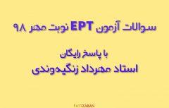 سوالات آزمون EPT دانشگاه آزاد مهر ۹۸ با پاسخ