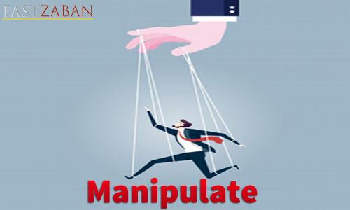 لغت manipulate