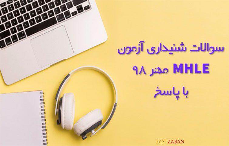 سوالات شنیداری Listening آزمون MHLE مهر ۹۸ با پاسخ