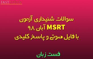 سوالات شنیداری Listening آزمون MSRT آبان ۹۸ با پاسخ