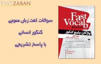 سوالات لغت زبان عمومی کنکور انسانی ۹۷ - تشریحی