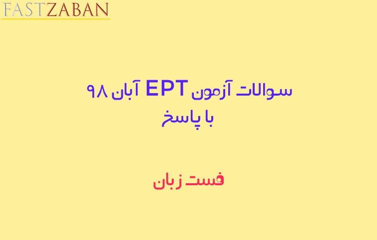 سوالات آزمون EPT آبان ۹۸ با پاسخ