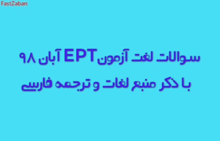 سوالات لغت EPT آبان ۹۸ با ذکر منبع لغات و ترجمه فارسی
