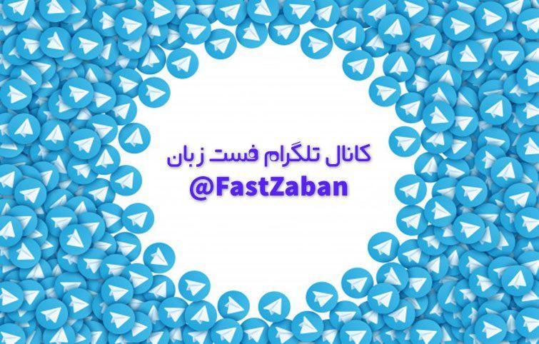 کانال تلگرام فست زبان