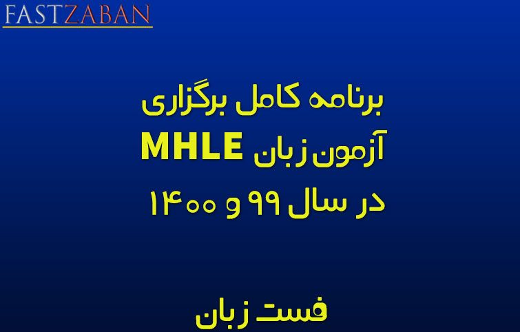 برنامه برگزاری آزمون زبان MHLE در سال ۹۹ و ۱۴۰۰