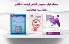 بسته زبان عمومی ارشد و دکتری 1400