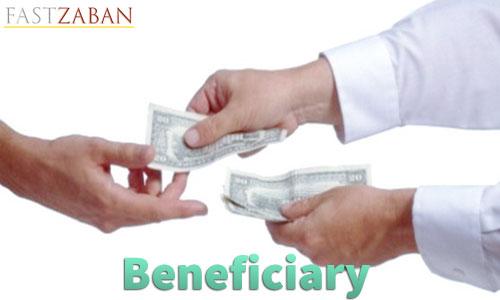 لغت Beneficiary