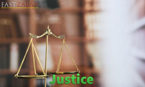 لغت Justice