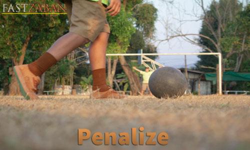 لغت Penalize