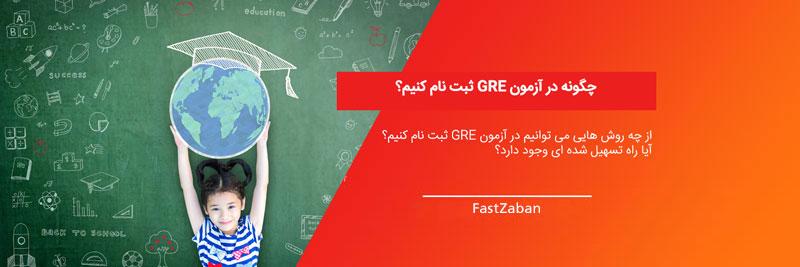 چگونه در آزمون GRE ثبت نام کنیم؟