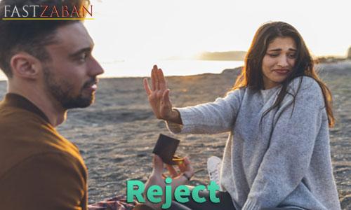 لغت Reject