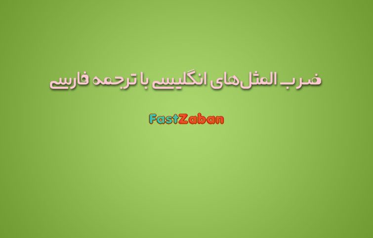 لیست جالبترین ضربالمثل های انگلیسی با ترجمه فارسی