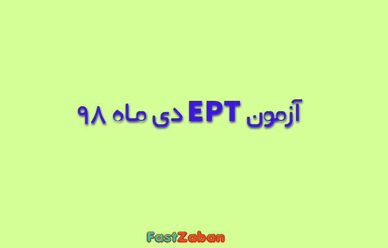 آزمون EPT دی ماه ۹۸