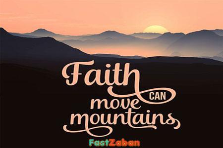 ایمان کوه ها را جابه جا می کند.