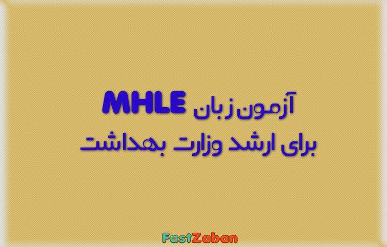 اجباری شدن مدرک آزمون MHLE برای کنکور کارشناسی ارشد بهداشت؟!