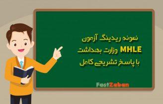 نمونه ریدینگ آزمون MHLE با پاسخ تشریحی و ترجمه متن