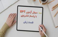 ۱۰۰۰ سوال آزمون EPT با پاسخ فوق تشریحی