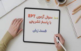 ۱۰۰ سوال آزمون EPT با پاسخ فوق تشریحی