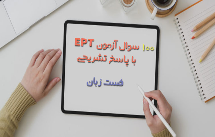 بخش چهارم ۱0۰۰ سوال آزمون EPT با پاسخ فوق تشریحی