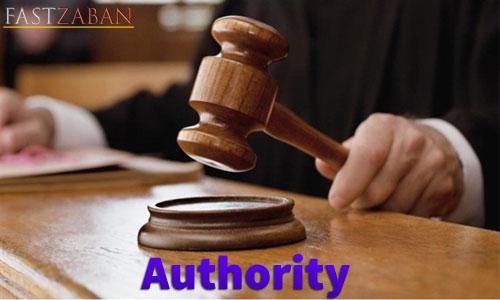آموزش لغات کتاب ۵۰۴ واژه تصویری - لغت Authority