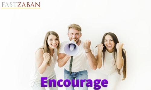 آموزش لغات کتاب ۵۰۴ واژه تصویری - لغت Encourage