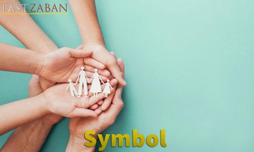آموزش لغات کتاب ۵۰۴ واژه تصویری - لغت Symbol