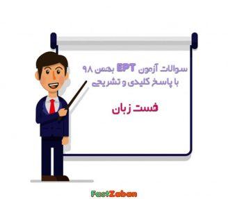 آزمون EPT بهمن ۹۸ + دانلود سوالات