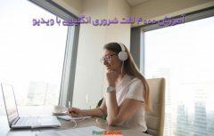 یادگیری ۴۰۰۰ لغت ضروری انگلیسی با ویدیو