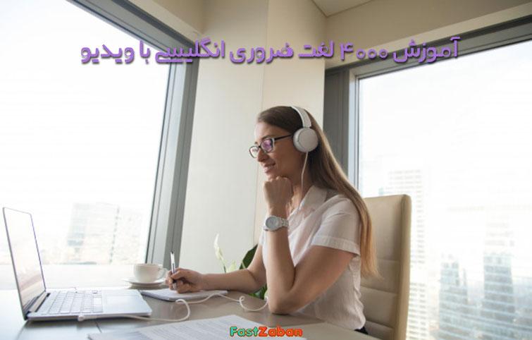 یادگیری ۴۰۰۰ لغت ضروری انگلیسی با ویدیو – درس ۱۴