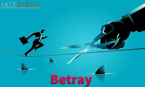 آموزش لغات کتاب ۵۰۴ واژه تصویری - لغت Betray