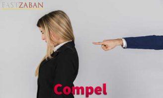 آموزش لغات کتاب ۵۰۴ واژه تصویری - لغت Compel