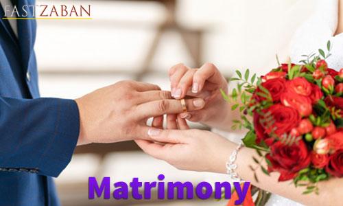 آموزش لغات کتاب ۵۰۴ واژه تصویری - لغت Matrimony