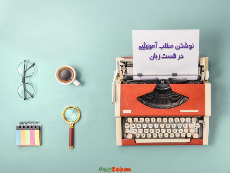 نوشتن مطالب آموزش زبان در فست زبان