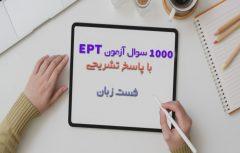 1000 سوال EPT با پاسخ تشریحی