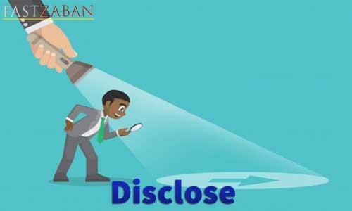 آموزش لغات کتاب ۵۰۴ واژه تصویری - لغت Disclose